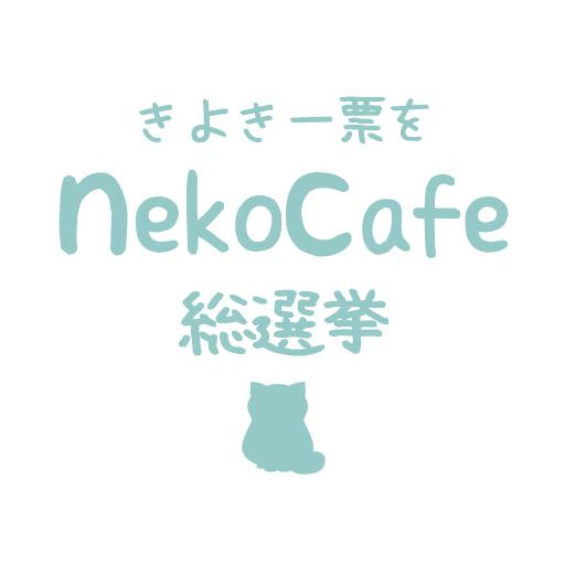 猫カフェおすすめ総選挙