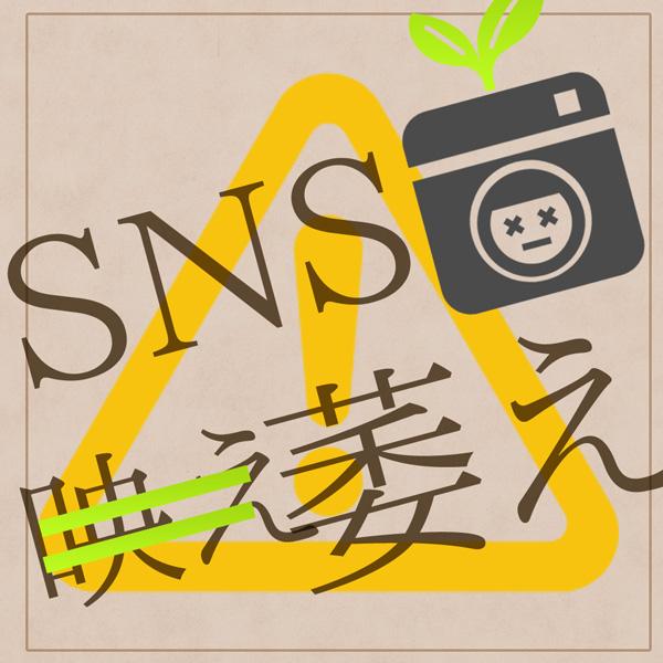 #SNS萎え 写真投稿サイト